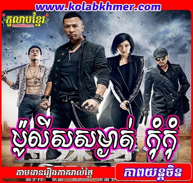 Police Sam Ngat Kom Kom Special ID Donnie Yen
