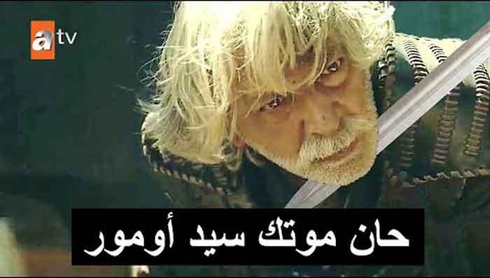 نهاية السيد اومور المؤلمة اعلان الموسم الثالث مسلسل المؤسس عثمان الحلقة 65