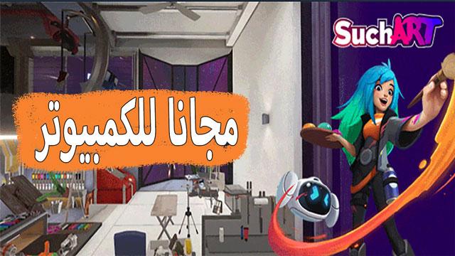 تحميل لعبة محاكي الرسام SuchArt مجانا للكمبيوتر