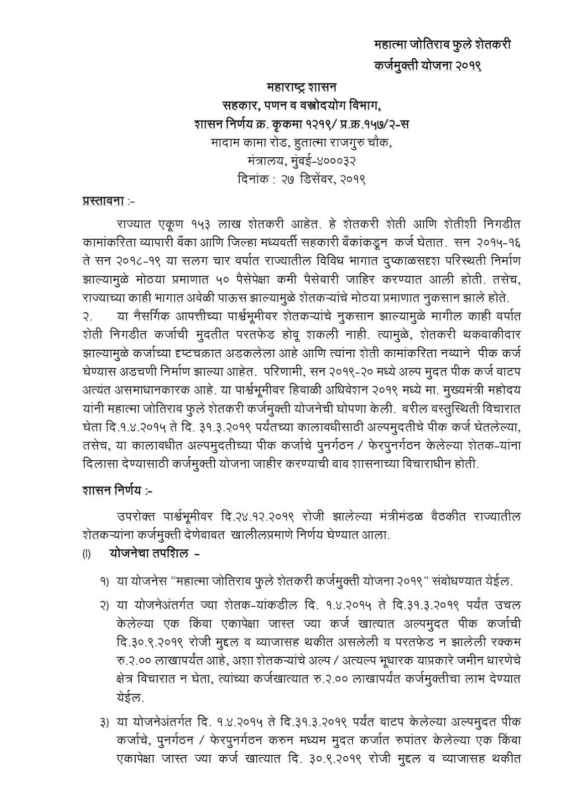 Karj Mafi GR 2019-2020 Maharashtra