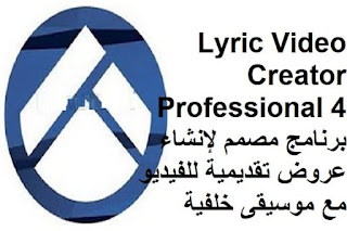 Lyric Video Creator Professional 4 برنامج مصمم لإنشاء عروض تقديمية للفيديو مع موسيقى خلفية