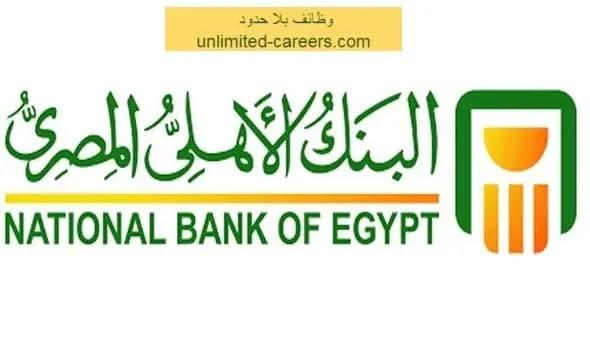 اعلان وظائف بنوك مصر 2021 | وظائف البنك الاهلى المصرى