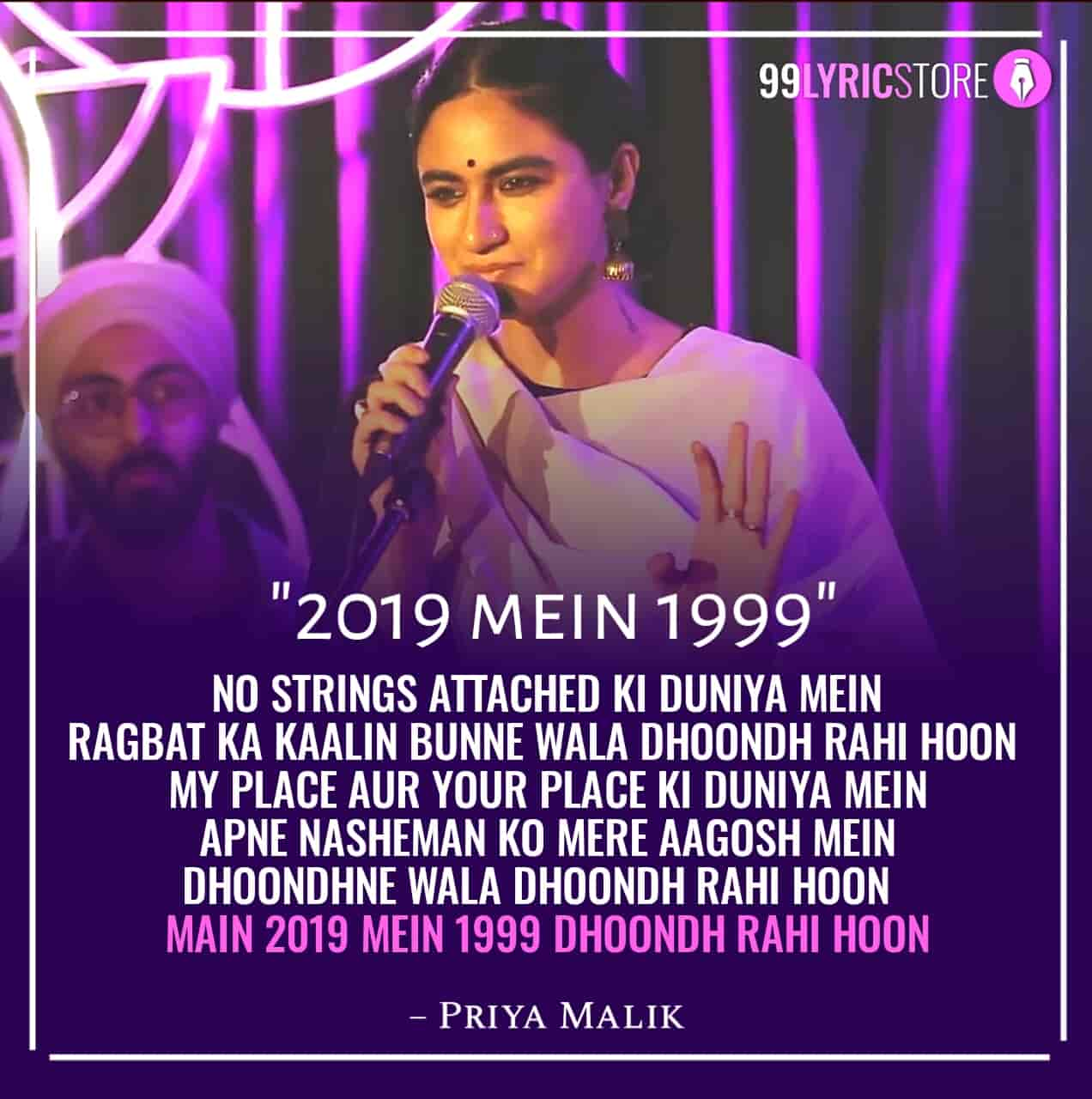 2019 mein 1999 Poetry by Priya Malik