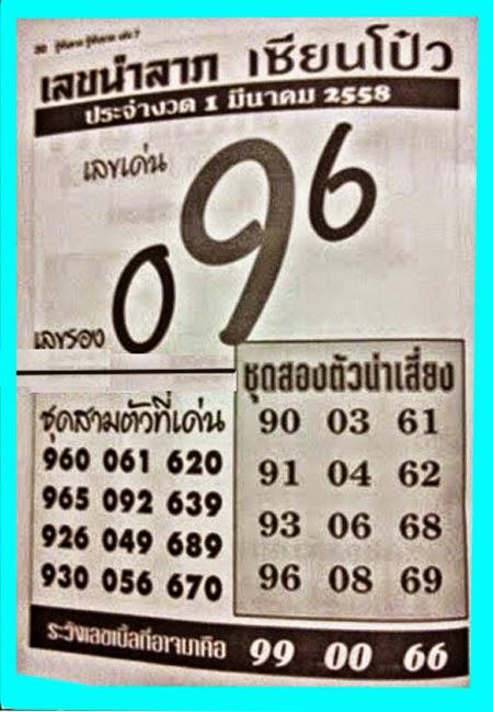 เลขนำลาภเซียนโป๋ว,หวยซองงวดนี้,หวยเด็ดงวดนี้ ,เลขเด็ดงวดนี้,ข่าวหวยงวดนี้,เลขนำลาภเซียนโป๋ว  16/03/58 -1/03/58