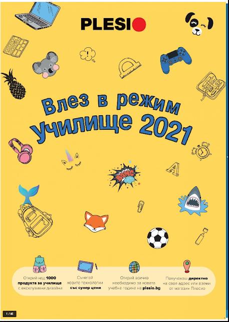 PLESIO Каталог - Брошура  от 26.08 2021 →   Отново в Училище