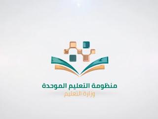 وزارة التعليم السعودية  تلغي اختبارات أعمال السنة وتستبدلها بالتقويم المستمر وكتابة التقارير