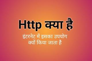 HTTP IN HINDI