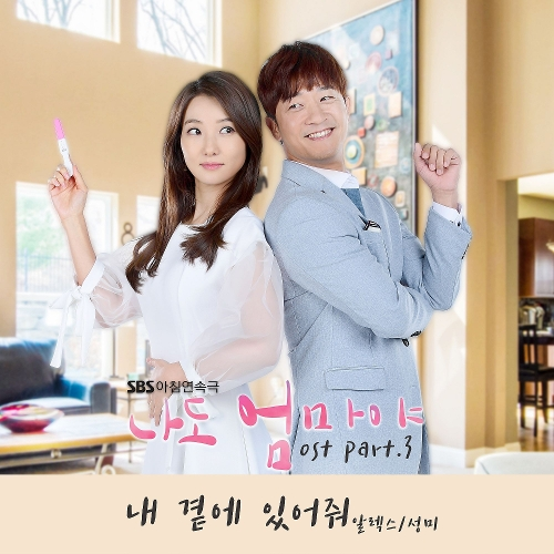 ALEX, SUNGMI – I Am the Mother Too OST Part.3
