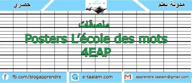 ملصقات Posters L'école des mots 4EAP