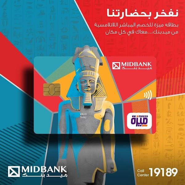 ميدبنك يطلق بطاقة ميزة للخصم المباشر بدون لمس