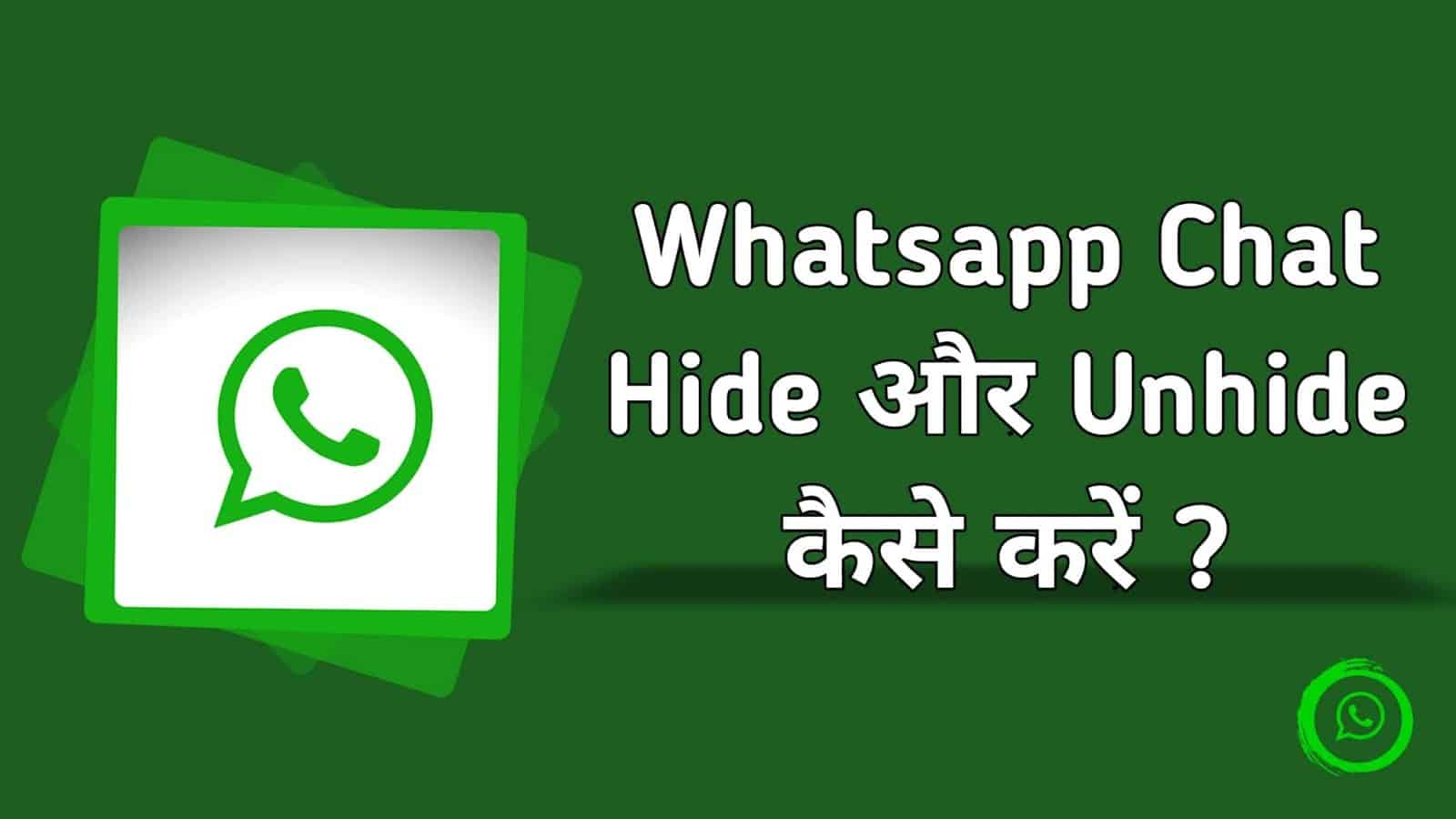 How to hide WhatsApp chat in Android phone