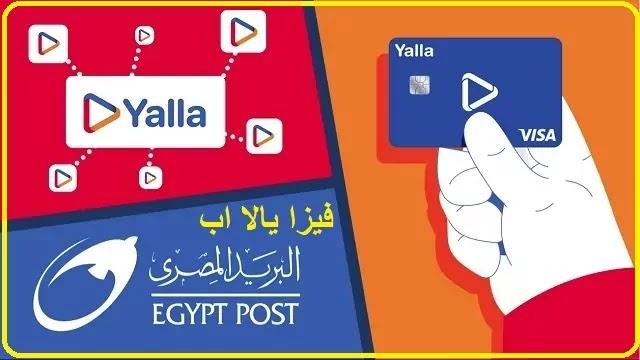 فيزا يلا اب من البريد المصرى yalla app1