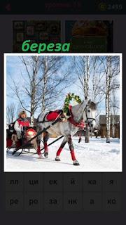 655 слов лошадь с повозкой на фоне берез зимой 15 уровень