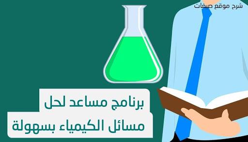 تطبيقات مساعدة لأسئلة الكيمياء