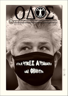 ODOS: newspaper of Kastoria, Greece