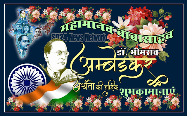 Happy Ambedkar Jayanti 2020 Greetings: WhatsApp Stickers, Bhim Jayanti HD Images, SMS, Messages and Wishes to Celebrate His Birth Anniversary