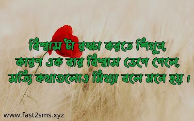 Bangla sad sms by fast2smsxyz