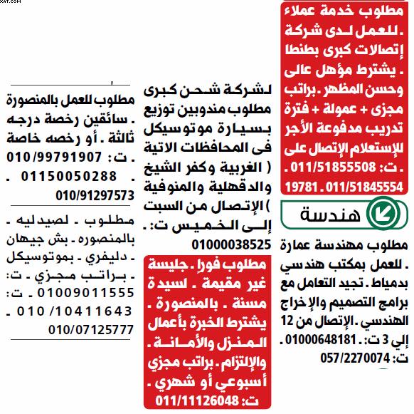 gov-jobs-16-07-21-01-36-33