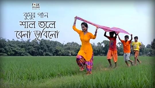Shal Tole Bela Dubilo Full Lyrics (শাল তলে বেলা ডুবিল) Jhumur Song