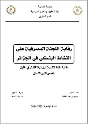 مذكرة ماستر: رقابة اللجنة المصرفية على النشاط البنكي في الجزائر PDF
