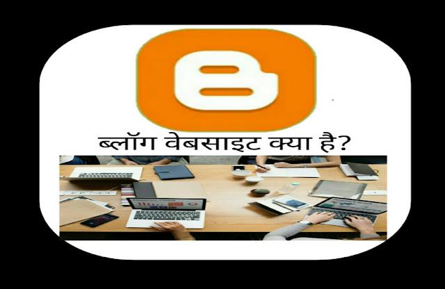 ब्लॉग वेबसाइट क्या है/What is a blog website
