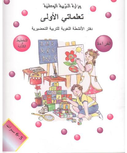 مجموعة من الأنشطة اللغوية المخصصة للقسم التحضيري