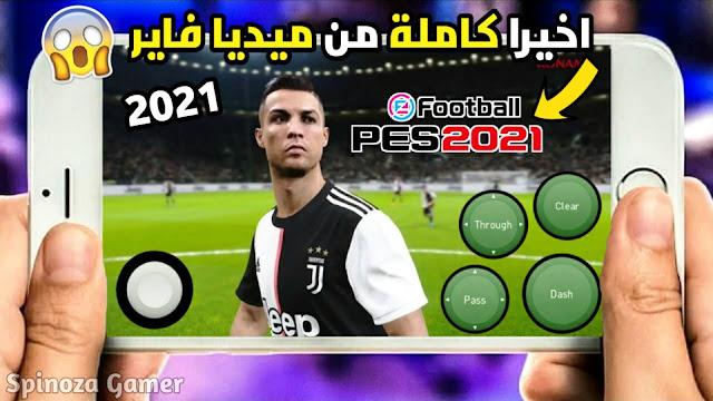 تحميل لعبة PES 2021 للاندرويد كاملة من ميديا فاير باخر الانتقالات والاطقم بدون انترنت - بيس 2021