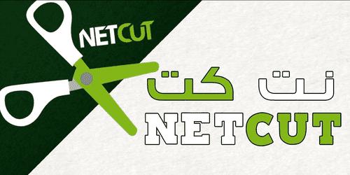 تحميل برنامج نت كت 2020 netcut للكمبيوتر والموبايل مجانا