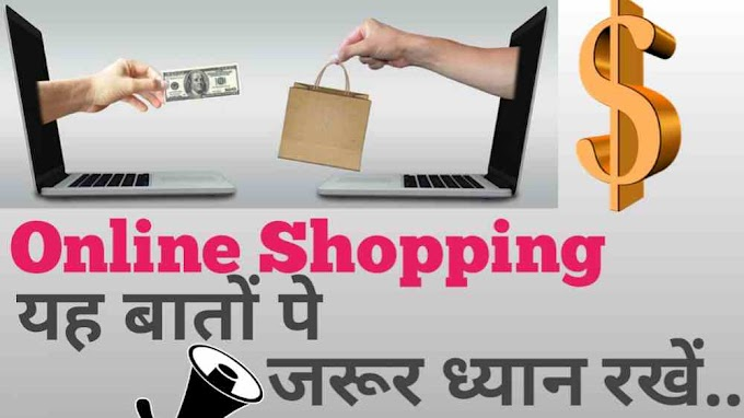 Online Shopping Karte Time Dhyan Rakhe Ye 5 Baate Hamesha ! Risks and Precautions