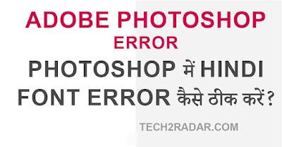 Photoshop Hindi Font Error कैसे ठीक करें?