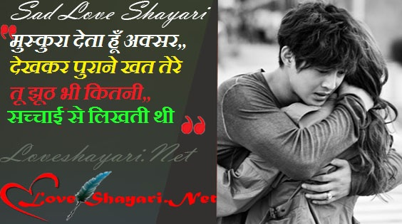 Love Shayari | Sad Shayari | Bewafa Shayari | Breakup Shayari