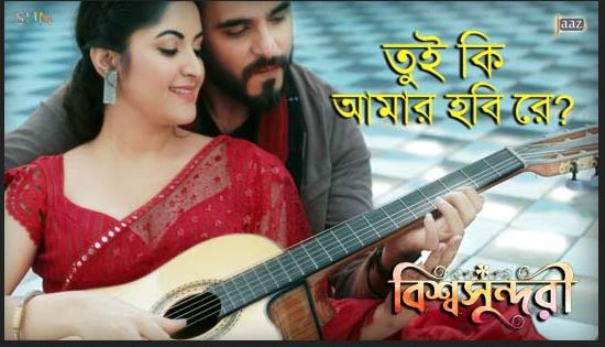 Imran Tui Ki Amar Hobi Re Lyrics