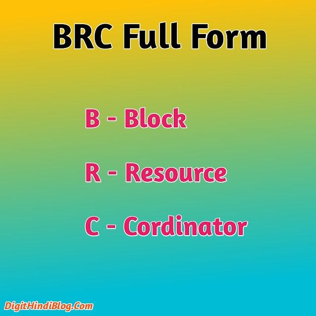 BRC का फुल फॉर्म क्या है | BRC Full Form Hindi