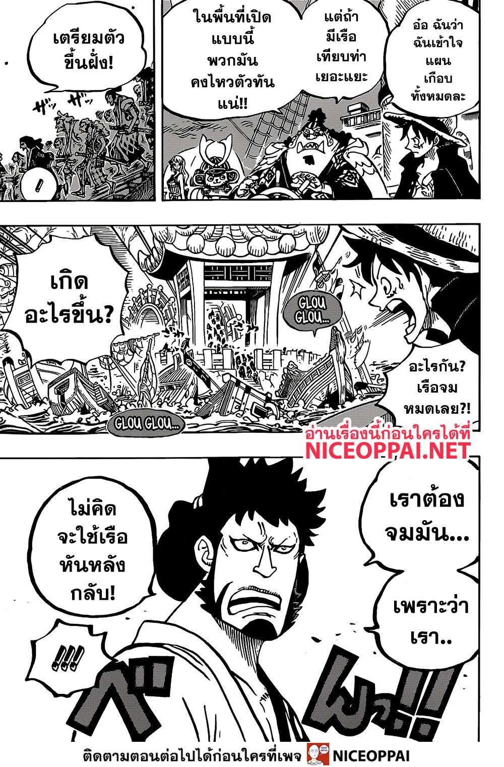 อ่านการ์ตูน One Piece ตอนที่ 978 หน้าที่ 7