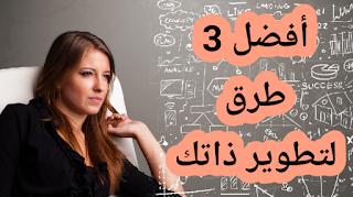 أفضل 3 طرق لتطوير ذاتك وتنميتها