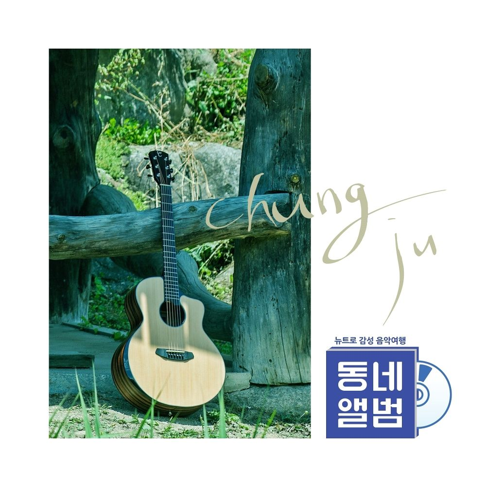 Various Artists – 동네앨범 충주