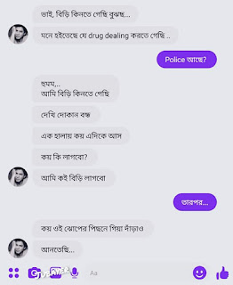 bangla funny picture,bengali picture