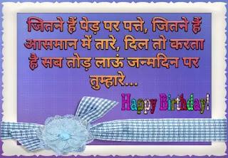 Birthday WishesFor Jigri Yaar