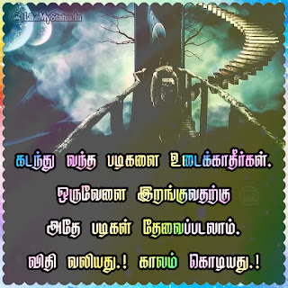 Tamil advice for life