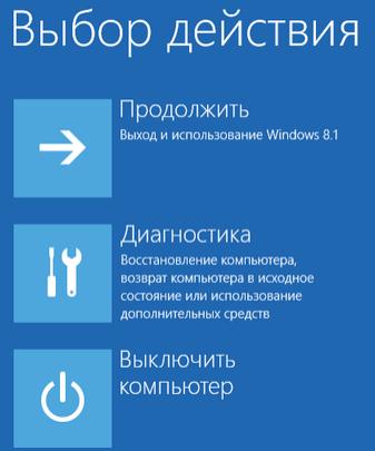 Как войти в режим восстановления Windows 8