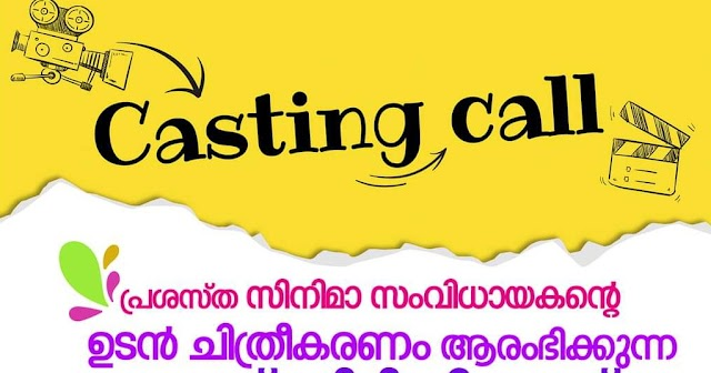 CASTING CALL FROM A FAMOUS MALAYALAM DIRECTOR