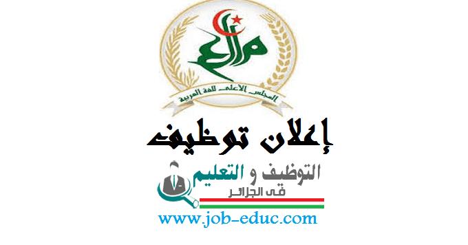 المجلس الأعلى للغة العربية