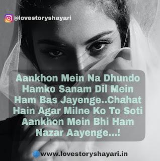 Shayari-On-Eyes