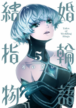 Kekkon Yubiwa Monogatari Manga