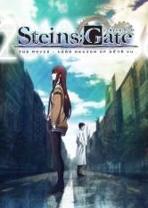 Gekijouban Steins Gate: Fuka ryouiki no dejavu
