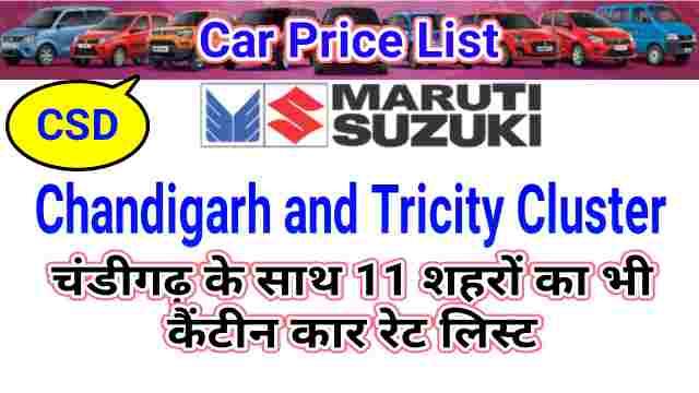 Chandigarh and Tricity CSD Canteen Maruti Suzuki Arena Price 2021