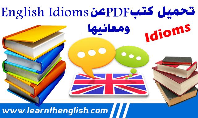 تحميل كتب عن English idioms ومعانيها PDF