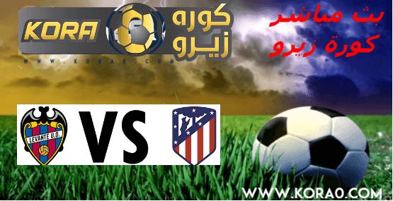 مشاهدة مباراة اتلتيكو مدريد وليفانتي بث مباشر اون لاين اليوم 4-1-2020 الدوري الإسباني