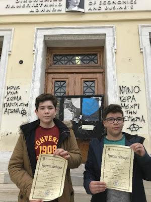 2ο βραβείο στην Εθνική Μαθηματική Ολυμπιάδα για δύο μαθητές του 1ου Γυμνασίου Ηγουμενίτσας