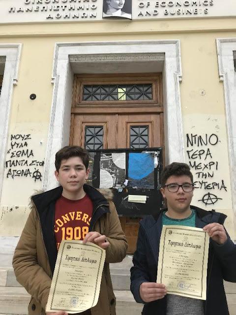 Ήγουμενίτσα: 2ο βραβείο στην Εθνική Μαθηματική Ολυμπιάδα για δύο μαθητές του 1ου Γυμνασίου Ηγουμενίτσας